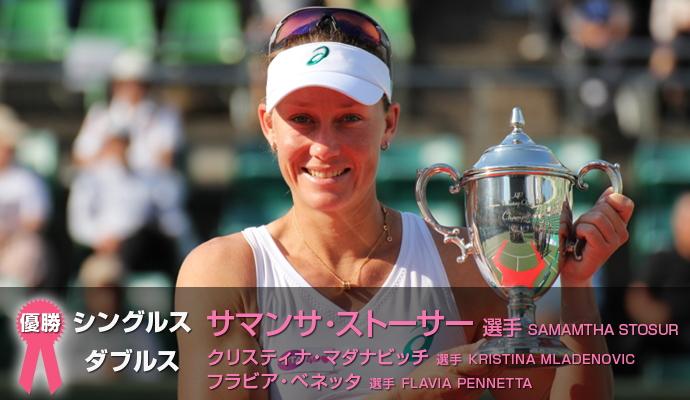 Sam Stosur wins HP Open