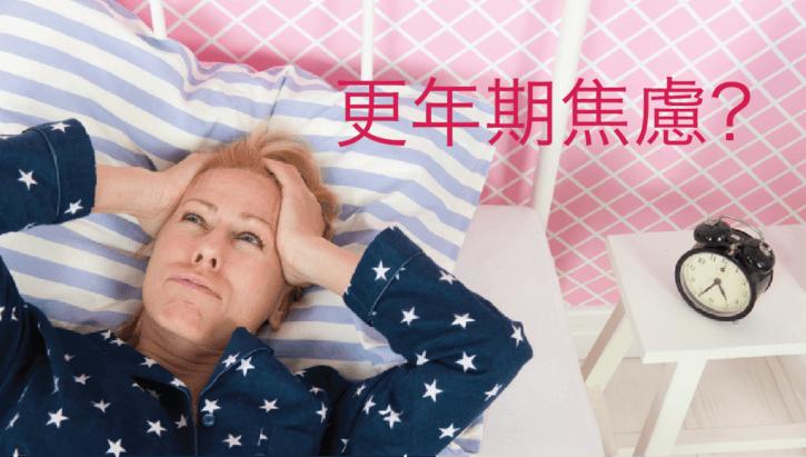 menopause_Chinese
